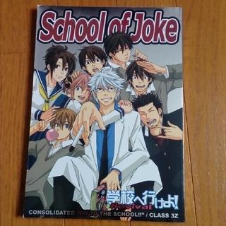銀魂 3Z 同人誌 School of Joke 学校へ行けよ! Revival(一般)
