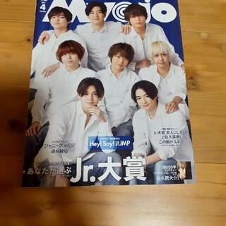 Myojo (ミョウジョウ) 2021年 04月号(音楽/芸能)