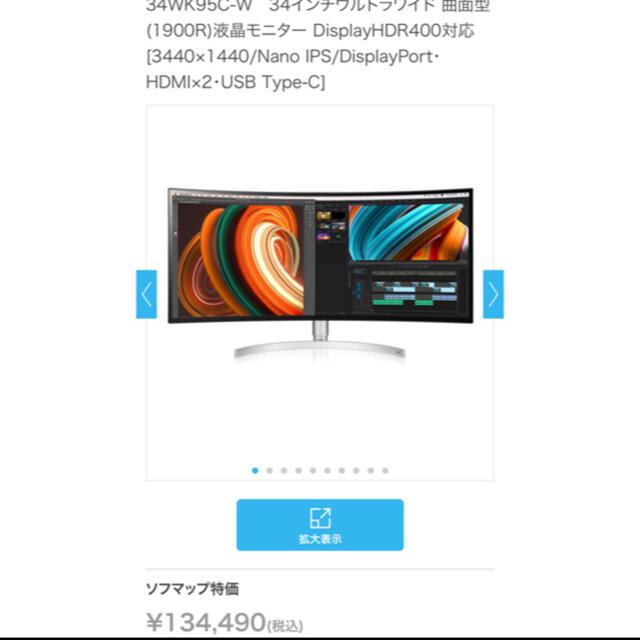 LG Electronics(エルジーエレクトロニクス)のLG ウルトラワイド  Nano IPS Monitor スマホ/家電/カメラのPC/タブレット(ディスプレイ)の商品写真