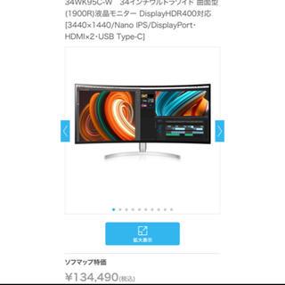 エルジーエレクトロニクス(LG Electronics)のLG ウルトラワイド  Nano IPS Monitor(ディスプレイ)