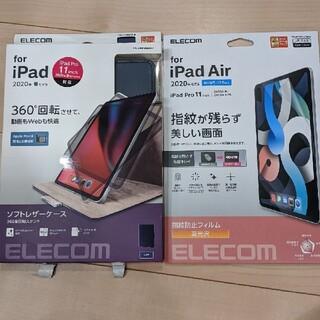 エレコム(ELECOM)のiPad Pro ソフトレザーケース&iPad Pro 保護フィルム セット(iPadケース)
