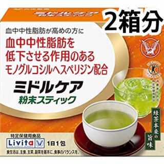大正製薬 - 大正製薬 リビタ ミドルケア 粉末スティック【2箱分60包】