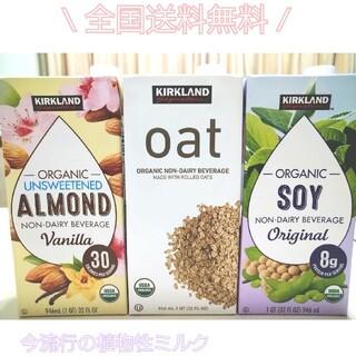 コストコ(コストコ)のコストコ カークランド 今流行の植物性ミルク♡飲み比べセット♡(コーヒー)
