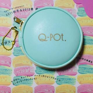 キューポット(Q-pot.)のQ-pot. マカロン ポーチ ミントグリーン 未使用 キューポット(ポーチ)