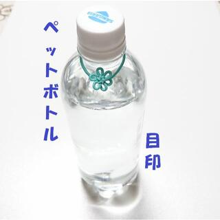 ットボトルマーカー3個 全35色 オーダーメイド 冷蔵庫やバーベキューで便利(日用品/生活雑貨)