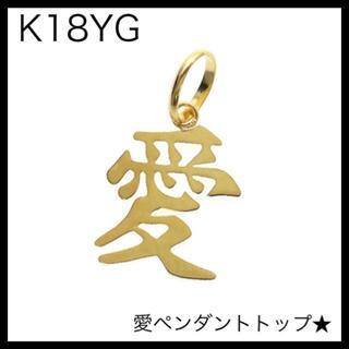 K18YG 18金イエローゴールド 愛 ペンダントトップ K18YG 漢字(チャーム)