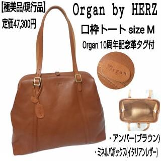 ヘルツ(HERZ)の【極美品/現行品】Organ オルガン 口枠トートバッグ ミネルバボックス M(トートバッグ)