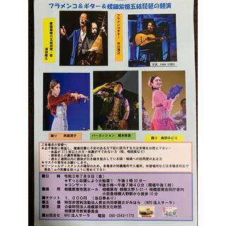 7/9(金)コンサート「フラメンコの夕べ」チケット2枚セット(その他)