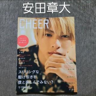 カンジャニエイト(関ジャニ∞)の安田章大『CHEER』切り抜き(アート/エンタメ/ホビー)