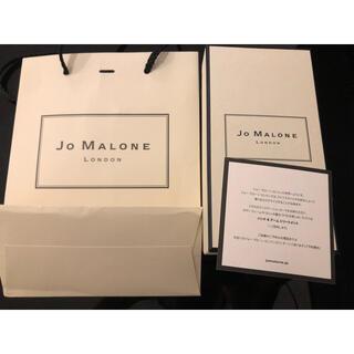 ジョーマローン(Jo Malone)のジョーマローン ショッパー/箱/トリートメントインビテーション(ショップ袋)