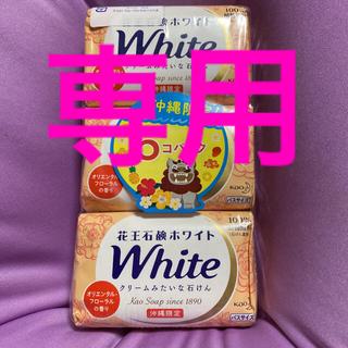 カオウ(花王)の花王石鹸ホワイト 沖縄限定品(ボディソープ/石鹸)