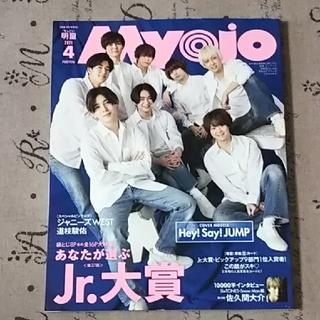 ジャニーズ(Johnny's)のMyojo(ミョウジョウ) 2021年4月号 10000字 厚紙 ちっこい版(アート/エンタメ/ホビー)