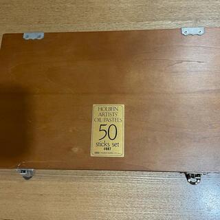 ホルベイン オイルパステル 50色 木箱(クレヨン/パステル)