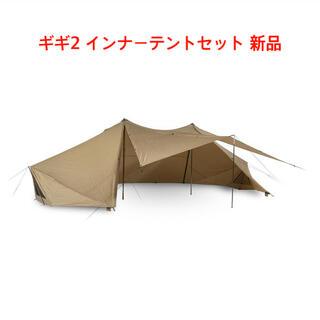 ギギ2 インナーテント セット ゼインアーツ(テント/タープ)