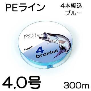 PEライン 4編 4号 日本製ダイニーマ  300m ブルー(釣り糸/ライン)