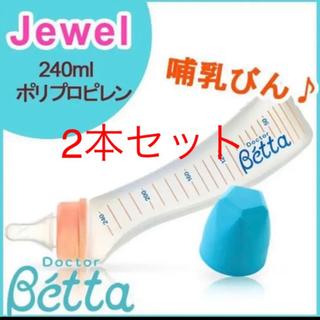 VETTA - Bettaドクターベッタ哺乳びん2本セット