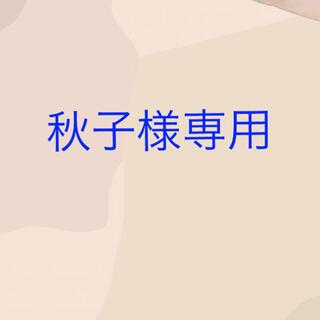 秋子様専用 コンビファン 5袋(ダイエット食品)