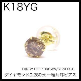 K18YG 18金イエローゴールド ダイヤモンド0.280ct 一粒片耳ピアス(ピアス(片耳用))