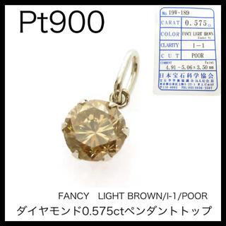 Pt900 プラチナ900 一粒ダイヤモンド0.575ctペンダントトップ(ピアス(片耳用))