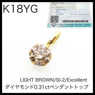 K18YG 18金 一粒ダイヤ0.31ctペンダントトップ ライトブラウンSI2(ピアス(片耳用))