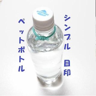 シンプルペットボトルマーカー6個 全35色 オーダーメイド 冷蔵庫で便利(日用品/生活雑貨)