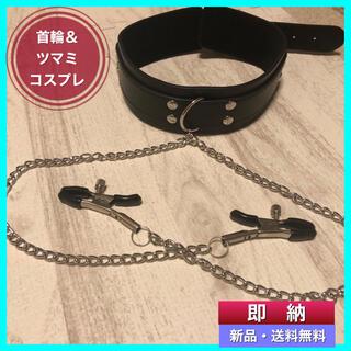 【新品・送料無料】PUレザー首輪&ツマミ コスプレ 拘束具 SM風(小道具)