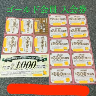 まさやん55様⭐️ラウンドワン⭐️株主優待券(ゴールド)(ボウリング場)