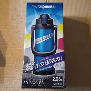 象印 - ☆新品☆象印 ステンレスクールボトル クールジャグ 2L