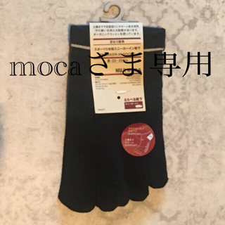 ムジルシリョウヒン(MUJI (無印良品))の5本指 靴下 足なり直角 無印良品(ソックス)