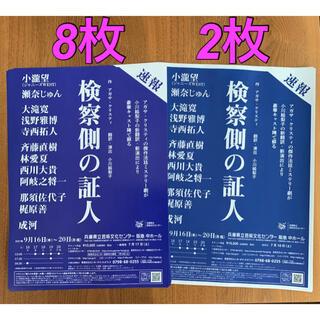 舞台「検察側の証人」小瀧 望(ジャニーズWEST) 瀬奈じゅん 速報版2種10枚(印刷物)