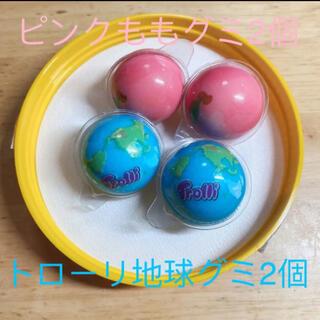 4個セット トローリ地球グミ ももグミ(菓子/デザート)