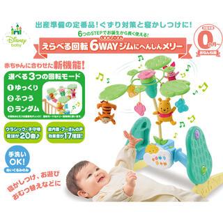 タカラトミー(Takara Tomy)の新型 くまのプーさん えらべる回転6WAY ジムにへんしんメリー(オルゴールメリー/モービル)