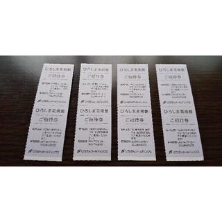 ひろしま美術館 招待券 8名分 ムーミンコミックス展 ひろぎんHD株主優待(美術館/博物館)