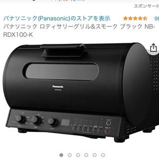 パナソニック(Panasonic)のパナソニック ロティサリーグリル&スモーク ブラック NB-RDX100-K(調理機器)