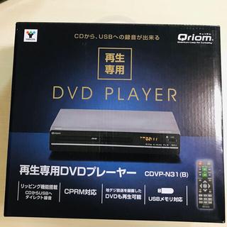 山善 - 再生専用DVDプレイヤーYAMAZEN CDVP-N31(B) 7/25掲載終了