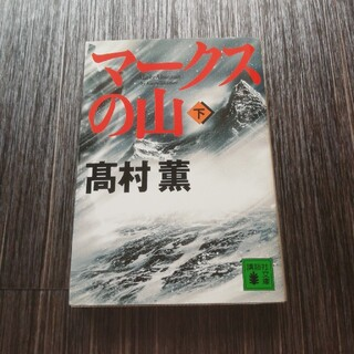 マ-クスの山 下(文学/小説)