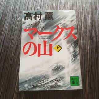 マ-クスの山 上(文学/小説)