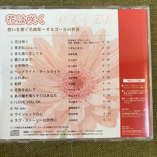 CDオルゴール曲(ヒーリング/ニューエイジ)