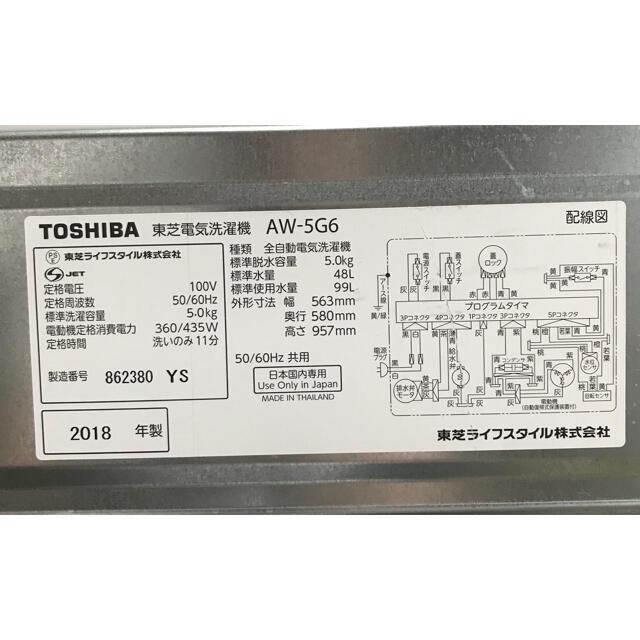 東芝(トウシバ)の東芝 洗濯機 AW-5G6 2018年製 スマホ/家電/カメラの生活家電(洗濯機)の商品写真