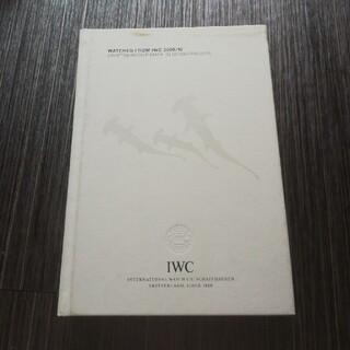 IWCカタログ2009(その他)