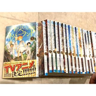 約束のネバーランド全巻20巻セット(全巻セット)