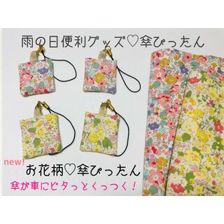 nii♡さま✳︎専用 傘ぴったん(傘)