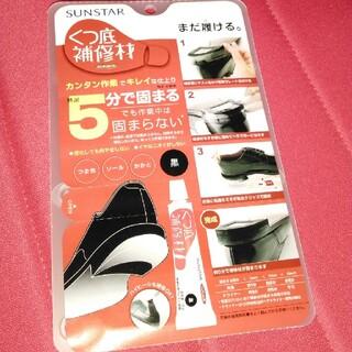 サンスター(SUNSTAR)の靴底補修材黒新品未使用(その他)