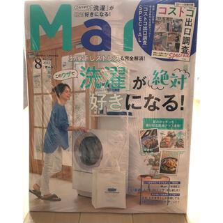 コウブンシャ(光文社)のかすみそう様専用 Mart (マート) 2021年 08月号(生活/健康)