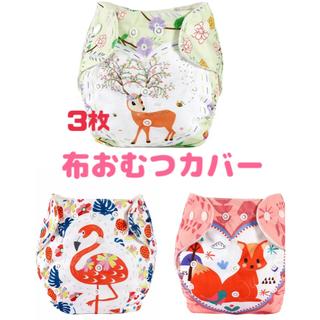 【新品】3枚 布オムツカバー 新生児〜3歳(布おむつ)