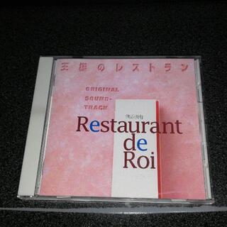 CD「王様のレストラン/オリジナルサウンドトラック」服部隆之(テレビドラマサントラ)