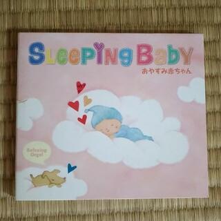 α波オルゴール スリーピング・ベイビー ~おやすみ赤ちゃん(ヒーリング/ニューエイジ)