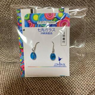 七海ガラス(沖縄県産品) チタンピアス(ピアス)