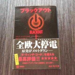 ブラックアウト 上下セット(文学/小説)