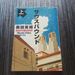 サウスバウンド  上下セット(文学/小説)